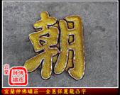 未分類相簿(宜蘭神佛繡莊):金蔥保麗龍凸字1