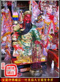 未分類相簿(宜蘭神佛繡莊):宜蘭神佛繡莊─竹東協天宮關聖帝君聖駕.jpg