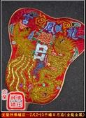 文轎罩、武轎蓬、滴水、轎眉、轎棍彩、娘傘、日月扇(宜蘭神佛繡莊):2尺2吋5平繡日月扇(金龍金鳳)1.jpg