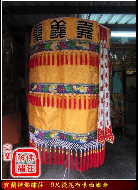 文轎罩、武轎蓬、滴水、轎眉、轎棍彩、娘傘、日月扇(宜蘭神佛繡莊):9尺提花布素面娘傘.jpg