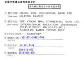 未分類相簿(宜蘭神佛繡莊):國際匯款資料