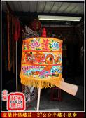 文轎罩、武轎蓬、滴水、轎眉、轎棍彩、娘傘、日月扇(宜蘭神佛繡莊):宜蘭神佛繡莊─27公分平繡小娘傘