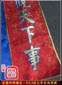 八仙彩、桌裙、轎前圍、四角堂彩、後貼、壁圖、彩牌(宜蘭神佛繡莊):6尺4提花布素面壁圖(對聯)3.jpg