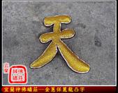 未分類相簿(宜蘭神佛繡莊):金蔥保麗龍凸字