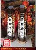 轎前燈、海報、網帽、感謝狀、聘書(宜蘭神佛繡莊):2尺9六角燈座(吉慶有餘).jpg