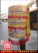 文轎罩、武轎蓬、滴水、轎眉、轎棍彩、娘傘、日月扇(宜蘭神佛繡莊):9尺平繡娘傘(蔥布字).jpg