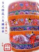 文轎罩、武轎蓬、滴水、轎眉、轎棍彩、娘傘、日月扇(宜蘭神佛繡莊):9尺三角鱗棉底娘傘(普通版)