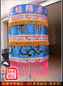 文轎罩、武轎蓬、滴水、轎眉、轎棍彩、娘傘、日月扇(宜蘭神佛繡莊):宜蘭神佛繡莊─9尺素面娘傘(蔥布字)1