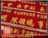 未分類相簿(宜蘭神佛繡莊):宜蘭神佛繡莊─絨布底刺繡臂章2.jpg