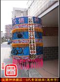 文轎罩、武轎蓬、滴水、轎眉、轎棍彩、娘傘、日月扇(宜蘭神佛繡莊):宜蘭神佛繡莊─9尺素面娘傘(蔥布字)