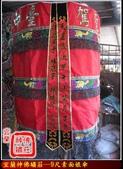 文轎罩、武轎蓬、滴水、轎眉、轎棍彩、娘傘、日月扇(宜蘭神佛繡莊):9尺平繡素面娘傘(劍帶).jpg