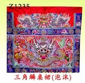 未分類相簿(宜蘭神佛繡莊):保麗龍三角鱗