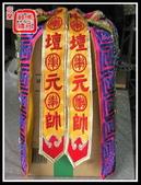神明衣(神衣)、軟身衣、戰甲、竹衣、濟公衣、披肩(宜蘭神佛繡莊):繡線浮神衣(劍帶).jpg