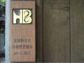 溪南溪北走一回:宜蘭經典百K逍遙遊之溪北環線:18-宜蘭車站所屬日式舊建物已登錄為歷史建築.JPG