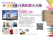 行動相簿 Mobil upload:抽獎廣告_20131213-B.jpg