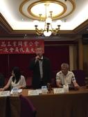 會員大會 Annual meetings:IMG_7017.JPG