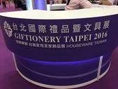 台北文具禮品展 Taipe Giftionery Show:image.jpeg