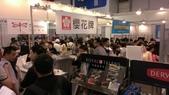 台灣文具展會 Taiwan Stationery Fair:IMAG2050.jpg