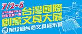 文具好書推薦 Book recommendation:文具展banner200x85.jpg