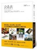 文具好書推薦 Book recommendation:image.jpg