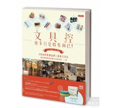 文具好書推薦 Book recommendation:getImage.jpg