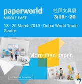 中東文具展 Paperworld Middle East:2019-03-08 11.10.32.jpg