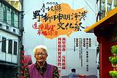 2009年野柳神明祭港文化祭:DSC_6264.jpg