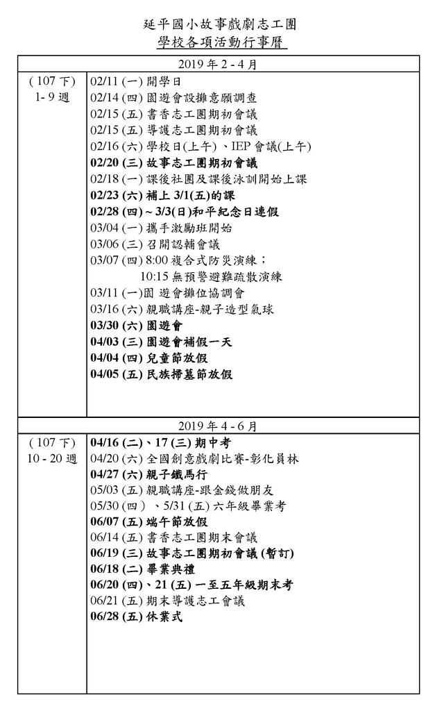108年各年級校園故事巡禮:行事曆.jpg