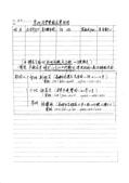 東師53級20200119高雄同學會:docu0137.jpg