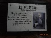 20190414~16東師53級新竹同學會風景照(第2.3日):DSC07930.jpg