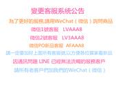 變更客服系統公告.請改用WeChat (微信) 看新品詢價:8112332103203210.jpg