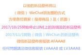 變更客服系統公告.請改用WeChat (微信) 看新品詢價:78987152315.jpg