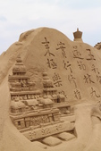 2014福隆國際沙雕藝術季:IMG_8717.jpg