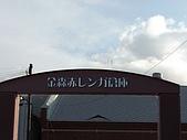 20080612日本北海道之旅:函館金森倉庫群-1.JPG