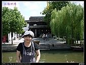 2010上海0918:2010上海世博-朱家角 009.jpg