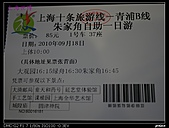 2010上海0918:2010上海世博-朱家角 002.jpg