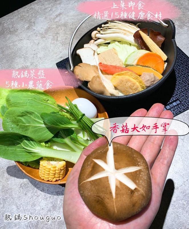 【台南。熟鍋】熟鍋Shouguo上桌即食/個人鍋 精心熬煮湯頭/小農嚴選新鮮直送:熟鍋.jpg