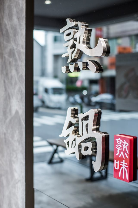 【台南。熟鍋】熟鍋Shouguo上桌即食/個人鍋 精心熬煮湯頭/小農嚴選新鮮直送:68684177_631195087368100_3484429211156873216_n.jpg