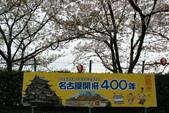 2010 京阪神賞櫻行~名古屋:DSC03837.JPG