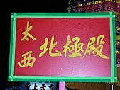 歲次己丑年西港慶安宮代天巡狩出巡遶境第一天請媽祖(上):照片 017.jpg