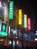 20071222_25~北京行:1357794487.jpg