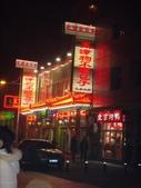 20071222_25~北京行:1357794492.jpg