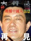 留言版專用貼圖:雜種中國人.jpg