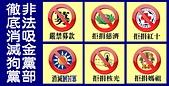 國民黨:20140825消滅狗黨分支黨部.jpg