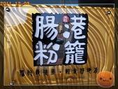 20111203_港籠腸粉:R0182684.jpg