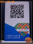 20110807台北3C購物行:R0164858.jpg