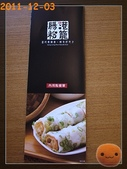 20111203_港籠腸粉:R0182687.jpg