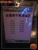 20120114_奇幻仿生獸特展:R0183972.jpg