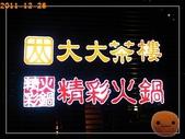 20111228_精彩火鍋:R0183372.jpg