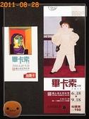 20110827台北看展:R0167328.jpg